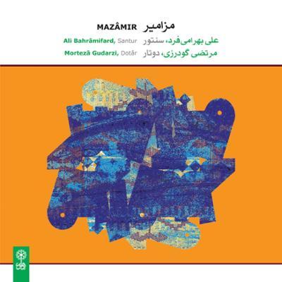 دانلود آلبوم مزامیر علی بهرامیفرد و مرتضی گودرزی