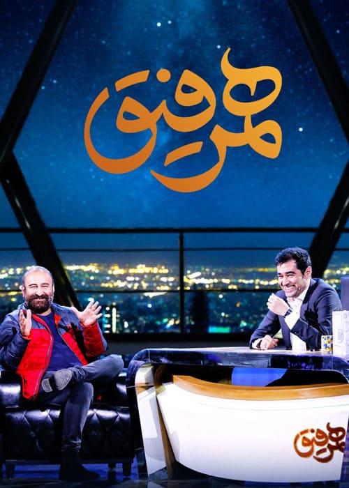 دانلود قسمت 7 همرفیق مهمان برنامه مهران احمدی