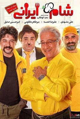 دانلود فصل سیزدهم شام ایرانی قسمت چهارم - علیرضا خمسه