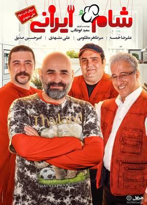 دانلود فصل سیزدهم شام ایرانی قسمت سوم - علی مشهدی