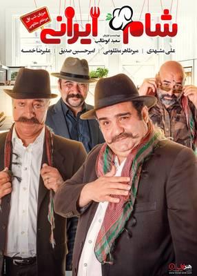 دانلود فصل سیزدهم شام ایرانی قسمت اول - میرطاهر مظلومی