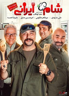 دانلود فصل سیزدهم شام ایرانی قسمت دوم - امیرحسین صدیق