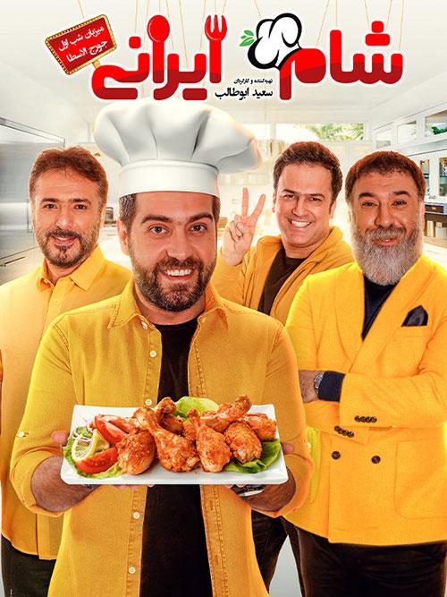 دانلود فصل یازدهم شام ایرانی قسمت اول - جورج اوسطا