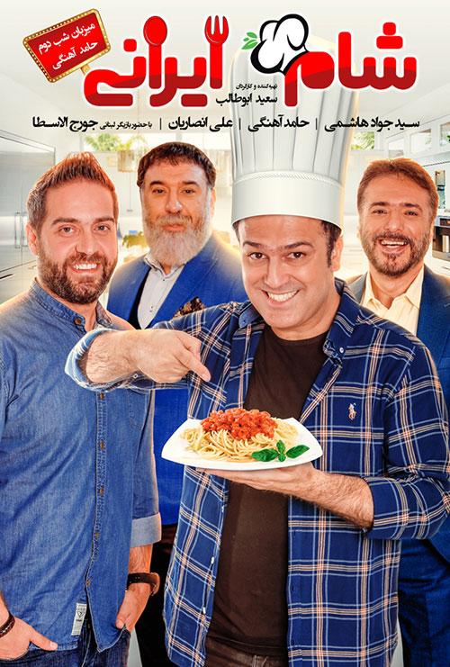 دانلود فصل یازدهم شام ایرانی قسمت دوم - حامد آهنگی