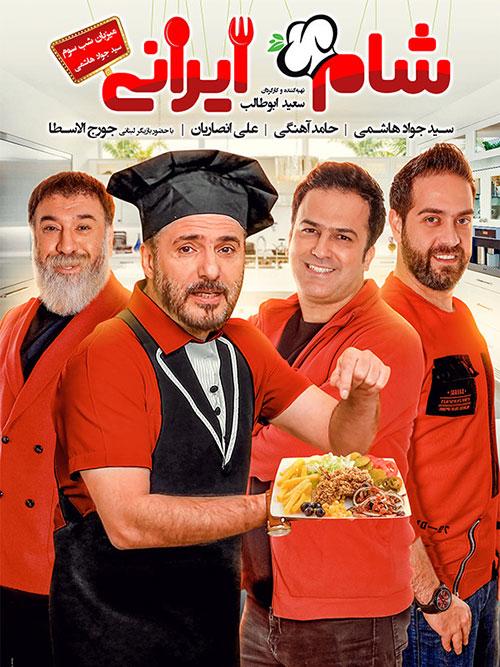 دانلود فصل یازدهم شام ایرانی قسمت سوم - سید جواد هاشمی