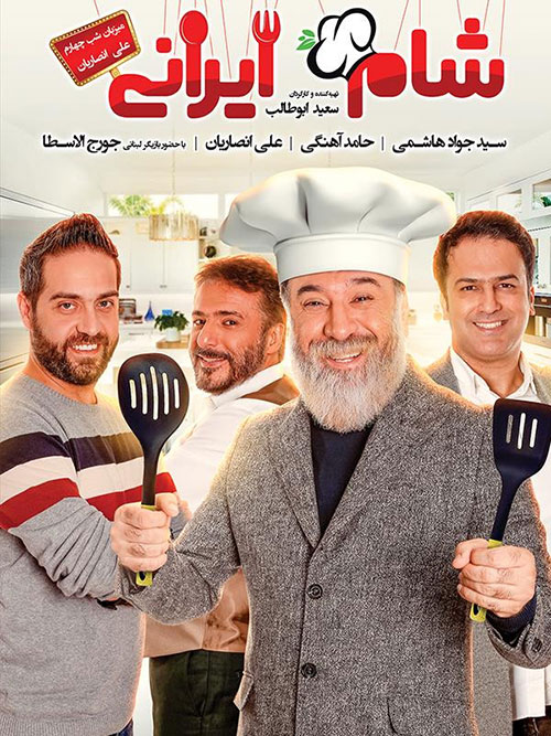 دانلود فصل یازدهم شام ایرانی قسمت چهارم - علی انصاریان