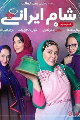 دانلود شب دوم سری هشت شام ایرانی - فلور نظری