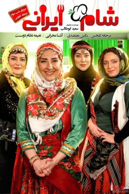 دانلود فصل دوازدهم شام ایرانی قسمت سوم - مرجانه گلچین