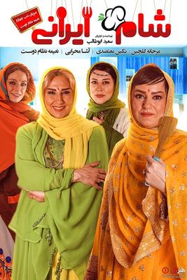 دانلود فصل دوازدهم شام ایرانی قسمت چهارم - نعیمه نظام دوست