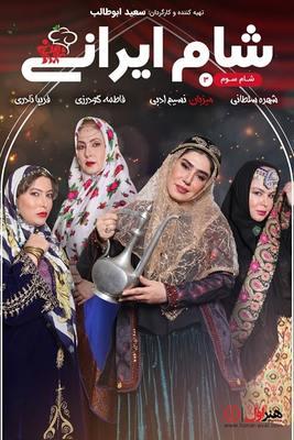 دانلود فصل چهاردهم شام ایرانی قسمت سوم - نسیم ادبی