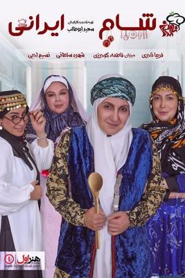 دانلود فصل چهاردهم شام ایرانی قسمت دوم - فاطمه گودرزی