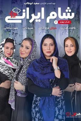 دانلود فصل چهاردهم شام ایرانی قسمت چهارم - فریبا نادری