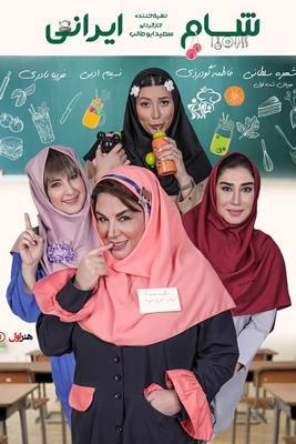 دانلود فصل چهاردهم شام ایرانی قسمت اول - شهره سلطانی