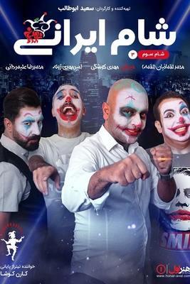 دانلود فصل پانزدهم شام ایرانی شب سوم - مهدی کوشکی