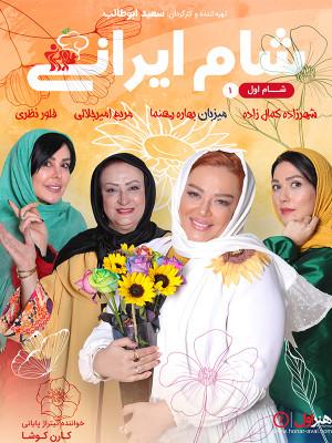 دانلود شب اول سری هشت شام ایرانی - بهاره رهنما