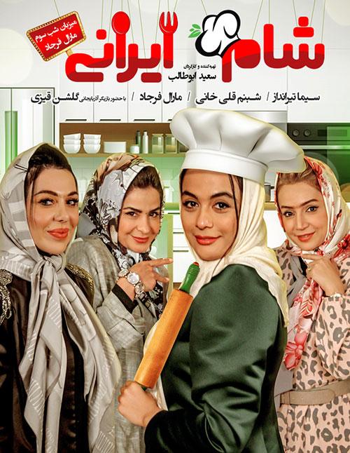 دانلود فصل دهم شام ایرانی قسمت سوم - مارال فرجاد