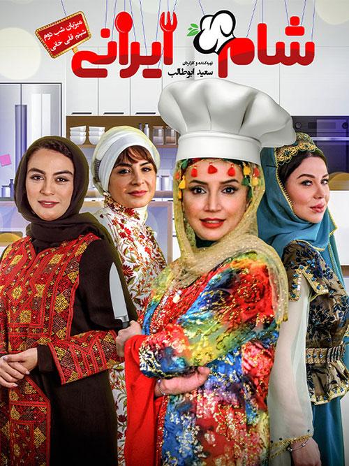 دانلود فصل دهم شام ایرانی قسمت دوم - شبنم قلی خانی