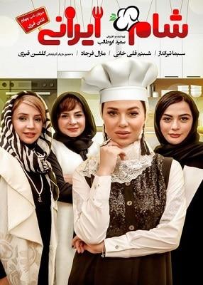 دانلود فصل دهم شام ایرانی قسمت چهارم - گلشن قیزی