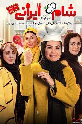 دانلود فصل دهم شام ایرانی قسمت چهارم - سیما تیرانداز