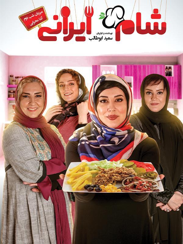 دانلود فصل دوازدهم شام ایرانی قسمت دوم - آشا محرابی