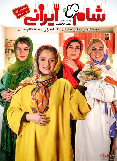 دانلود فصل دوازدهم شام ایرانی قسمت اول - نگین معتضدی