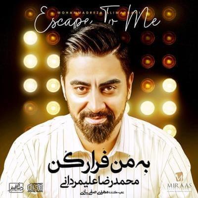 دانلود آلبوم به من فرار کن محمدرضا علیمردانی