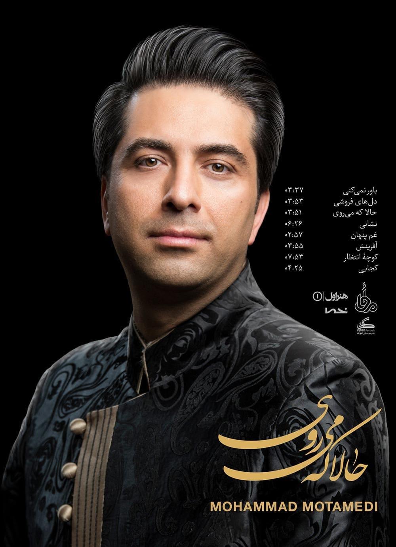 دانلود آلبوم حالا که میروی محمد معتمدی