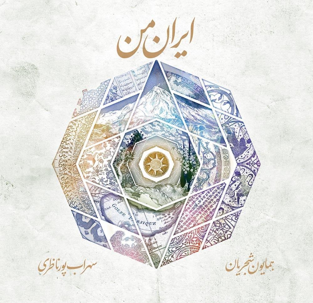 دانلود آلبوم ایران من همایون شجریان