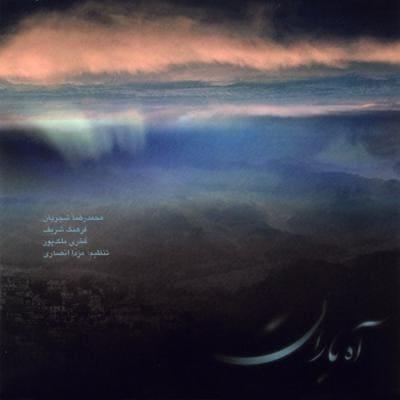 دانلود آلبوم آه باران محمدرضا شجریان