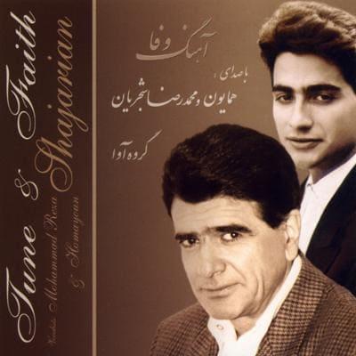 دانلود آلبوم آهنگ وفا محمدرضا شجریان