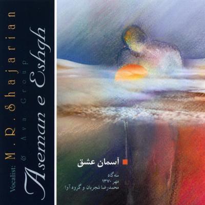 دانلود آلبوم آسمان عشق محمدرضا شجریان