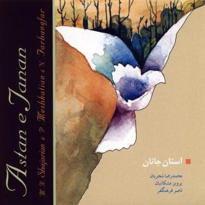 دانلود آلبوم آستان جانان محمدرضا شجریان