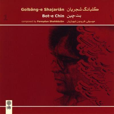 دانلود آلبوم گلبانگ شجریان (بت چین) محمدرضا شجریان
