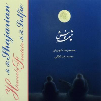 دانلود آلبوم چشمه نوش محمدرضا شجریان