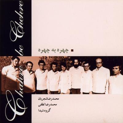 دانلود آلبوم چهره به چهره محمدرضا شجریان و گروه شیدا