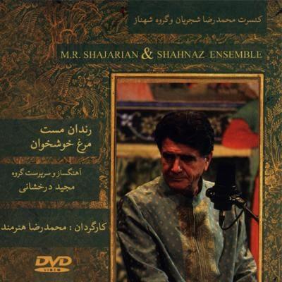 دانلود آلبوم کنسرت تصویری محمدرضا شجریان و گروه شهناز (رندان مست، مرغ خوشخوان)