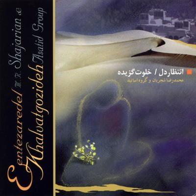 دانلود آلبوم انتظار دل (خلوت گزیده) محمدرضا شجریان