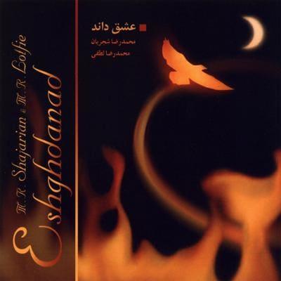 دانلود آلبوم عشق داند محمدرضا شجریان