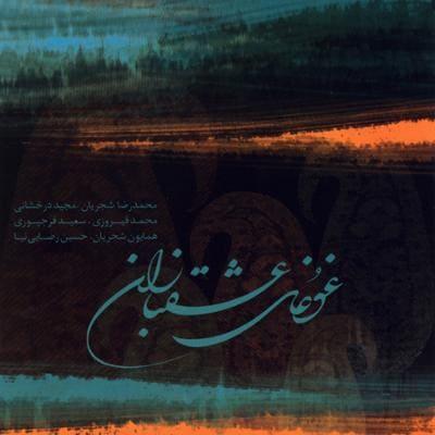دانلود آلبوم غوغای عشقبازان محمدرضا شجریان
