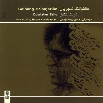 دانلود آلبوم گلبانگ شجریان (دولت عشق) محمدرضا شجریان