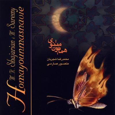 دانلود آلبوم همایون مثنوی محمدرضا شجریان
