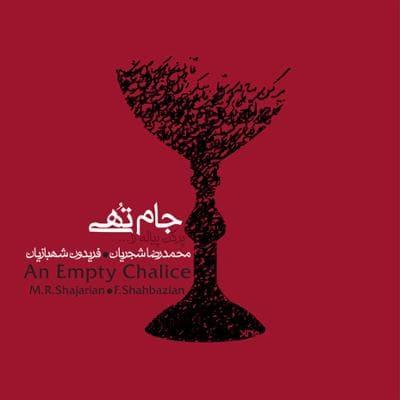 دانلود آلبوم جام تهی محمدرضا شجریان
