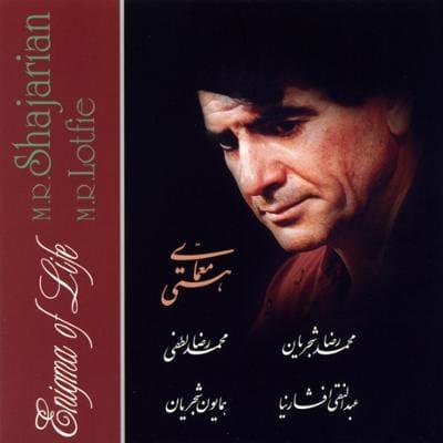 دانلود آلبوم معمای هستی محمدرضا شجریان
