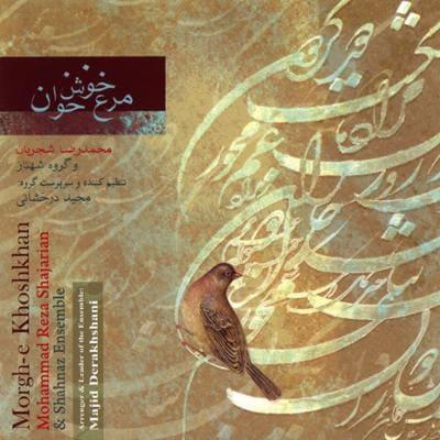 دانلود آلبوم مرغ خوش خوان محمدرضا شجریان