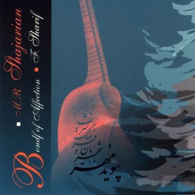 دانلود آلبوم پیوند مهر محمدرضا شجریان