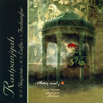 دانلود آلبوم راست پنجگاه محمدرضا شجریان