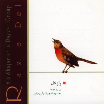 دانلود آلبوم راز دل محمدرضا شجریان