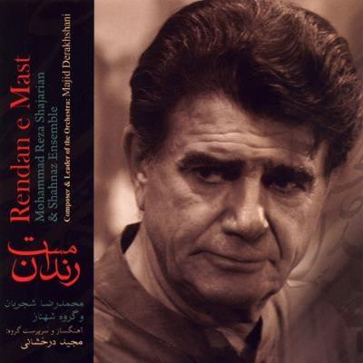 دانلود آلبوم رندان مست محمدرضا شجریان