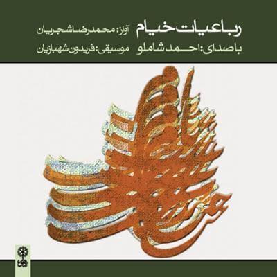 دانلود آلبوم رباعیات خیام محمدرضا شجریان