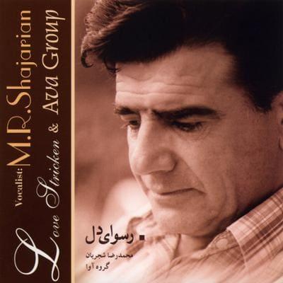 دانلود آلبوم رسوای دل محمدرضا شجریان